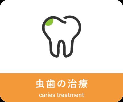 虫歯の治療