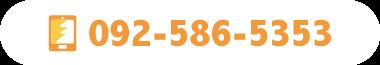 092-586-5353